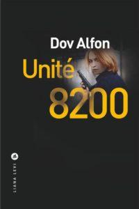 roman de unite 8200 de dov alfon