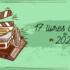 17 livres à la télé en 2021